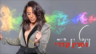 נסרין קדרי - קרנבל רק היום Nasrin Kadri