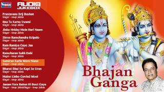 Bhajan Ganga | Best Of Anup Jalota | Popular Bhajans By Anup Jalota