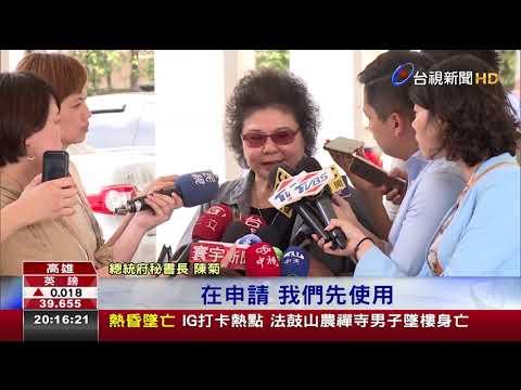 韓防登革熱喊沒錢陳菊:不會用第二預備金?