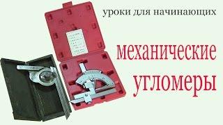 Механические угломеры. Уроки для начинающих. Mechanical inclinometers. Lessons for beginners.