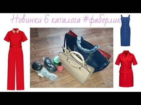 Новинки 6 каталога #фаберлик: косметика, очки, сумки, коллекция #Love и #Seasons