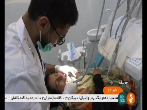 Iran Army movable hospital, Salm-Abad village, Sarbisheh county بيمارستان ارتش روستاي سلم آباد