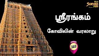 Sri Rangam Temple History | Trichy 360 | Suryan FM