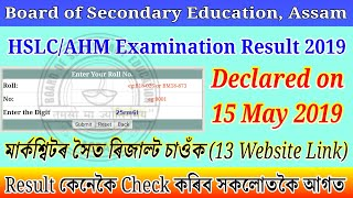 How to Check Assam HSLC Result 2019 Online ।। SEBA HSLC/AHM Exam Result Declared on 15 May 2019