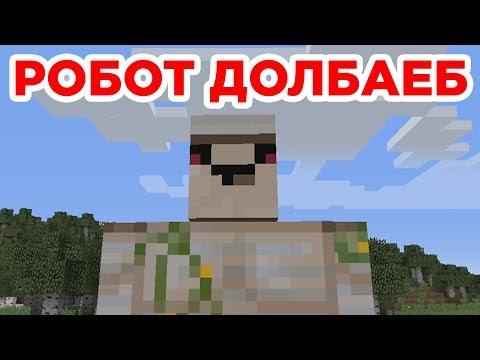 РОБОТ ДОЛБАЕБ - Приколы Майнкрафт машинима
