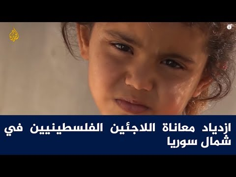 ازدياد معاناة اللاجئين الفلسطينيين في شمال سوريا  - 02:53-2018 / 10 / 12