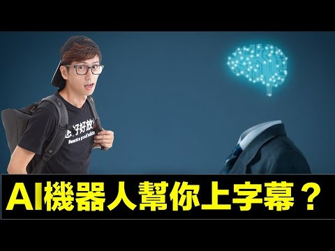youtube影片製作教學 | 不用上Youtube字幕就能自動生出字幕嗎?ft