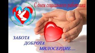 День Социального Работника !! С праздником Вас родные !!!***