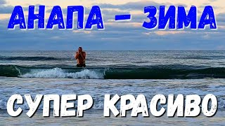 АНАПА 7 40 СУПЕР РАССВЕТ И КУПАНИЕ АШОТА 2 12 2019
