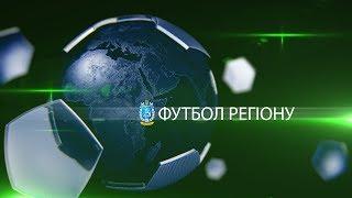 Футбол регіону від 24.10.2017