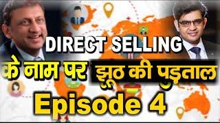 Direct Selling के नाम पर लूट का खुलासा Episode 4