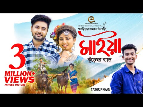 Maiya | Tasrif Khan | Kureghor Band | Bangla New Song 2018 | Official Music Video