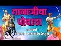 Sampoorna Tanaji Powada | Tanaji Malusare Powada | Babasaheb Deshmukh Powada video