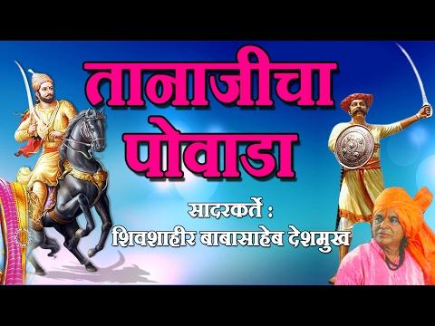 Sampoorna Tanaji Powada | Tanaji Malusare Powada | Babasaheb Deshmukh Powada