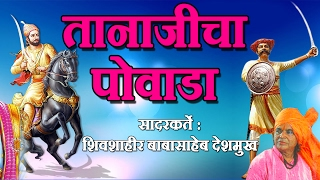 Sampoorna Tanaji Powada | Tanaji Malusare Powad...