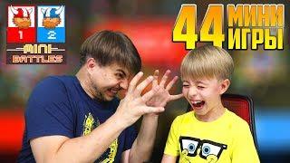 44 МИНИ ИГРЫ - КТО КОГО? ДИМОН МЕНЯ РАЗОЗЛИЛ! 😎🤪 Играем в MINI BATTLES