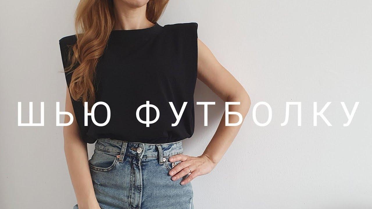 Как сшить футболку с подплечниками своими руками  \Тренд 2020 \ DIY T-shirt