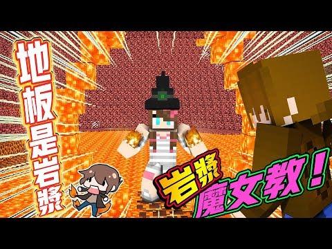 【巧克力】『The Floor is Lava:小心!地板是岩漿!』 - 岩漿魔女教成立! || Minecraft