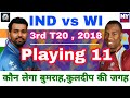 IND vs WI , 3rd T20 - Playing 11 of Both Team As No Bumrah & Kuldeep In India | Nostra Pro