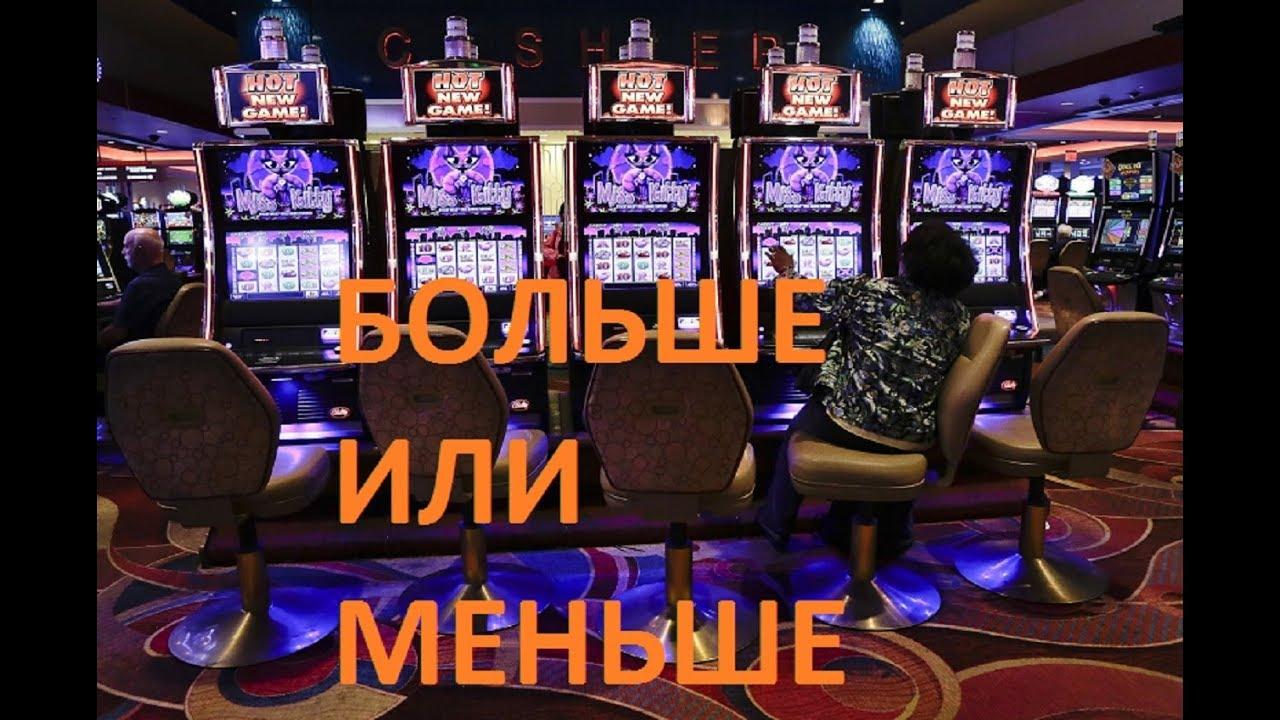 Больше меньше казино биткоин форекс тайна торговли