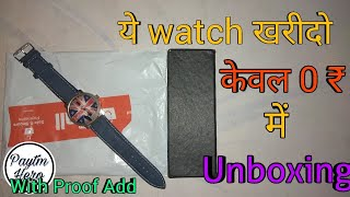 Paytm Mall Loot Offer || Get Free Watch For Any Number || Paytm Shopping Offer All Paytm Add Money