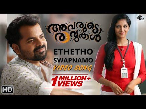 Avarude Ravukal Ethetho Swapnamo | Song Video | Vinay Fort, Asif Ali, Unni Mukundan | Official |