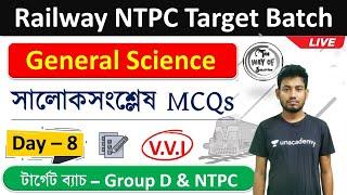 Railway NTPC & Group D General Science in Bengali | সালোকসংশ্লেষ | Science MCQs