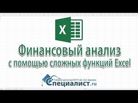 Визуализация результатов финансового анализа предприятия с помощью сложных функций Excel