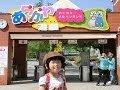 あらかわ遊園の紹介 荒川区にある動物園併設の遊園地 2013/10/24(木)小雨