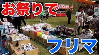 フリマ お祭りのフリーマーケットでクレーンゲームの景品や不用品を売る!