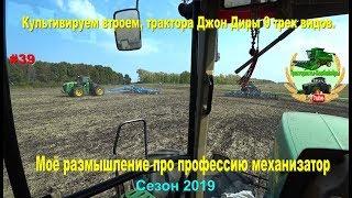 Культивируем тремя тракторами Джон Диры 9  И мое размышление про профессию механизатор