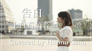 ピアノ弾き語りシンガーソングライターの佐野仁美です。 今回は、フジテ...
