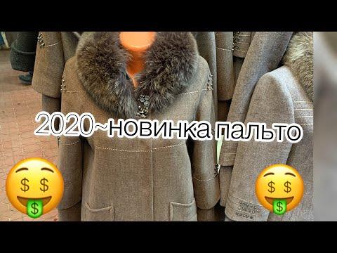 ПАЛЬТО ЖАНЫ 2020~4-январь дордой базар #пальто #дордойрынок #оптом #розницу #шуба
