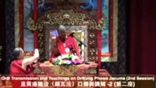Garchen Rinpoche- Drikung Phowa-15