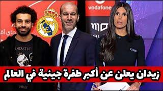 عاجل زيدان يعلن أكبر صفقة في العالم بأنتقال مو صلاح إلي ريال مدريد بعد مباراة ليفربول وكريستال بالاس
