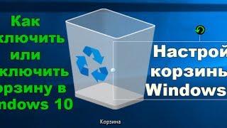 Як увімкнути або вимкнути кошик Windows 10, налаштування кошика!!!