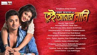 tui-amar-rani-trailer-misty-zannat-surjyo-tui-amar-rani-bengali-2019