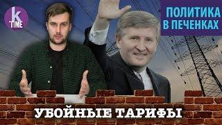 Новое ярмо для украинцев. Схемы Ахметова с энергетикой  - #20 Политика с Печенкиным