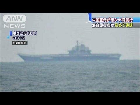中国初の空母『遼寧』が東シナ海を航行 海自が初確認