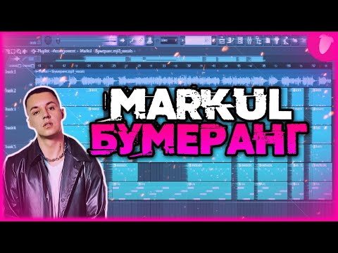 MARKUL - БУМЕРАНГ за МИНУТУ | Fl Studio 20 Tutorial