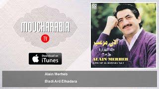 Alain Merheb - Bladi Ard Elhadara - آلان مرعب - بلادي أرض الحضارة
