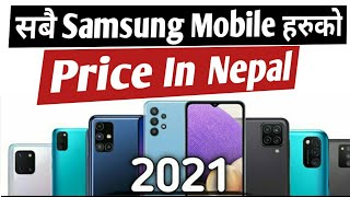 All Samsung Mobile Price List In Nepal 2021 | Samsung Mobile Price In Nepal