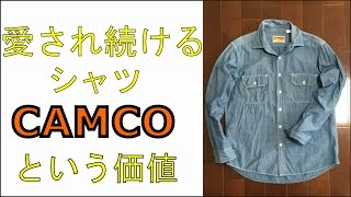 ブログ http://trad-blog.com/2017/08/19/camco-chambray/ ○フェイスブ...