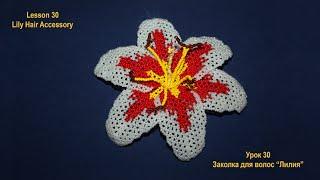 Цветы из бисера от Людмилы Божко. Урок 30. Beaded Flowers by Liudmila Bozhko.  Lesson 30