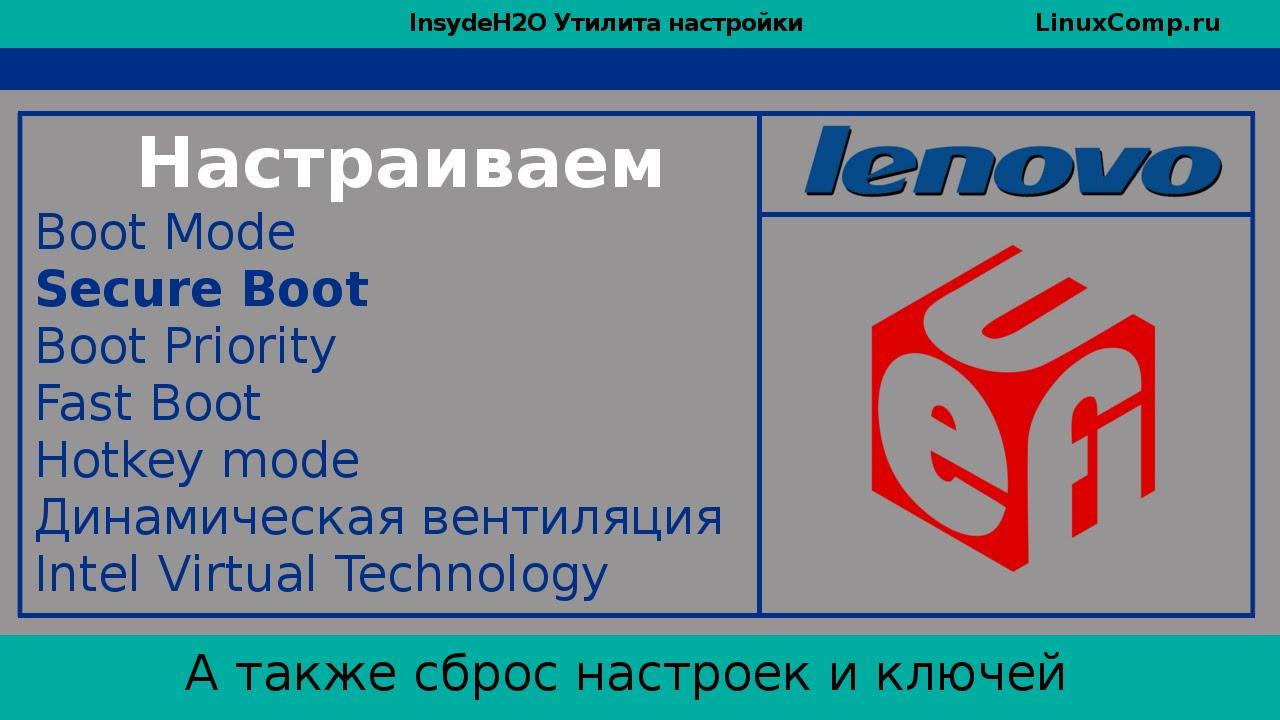 инструкция обновления биос для lenovo g 580