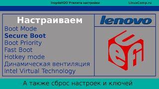 Как настроить UEFI на ноутбуке Lenovo