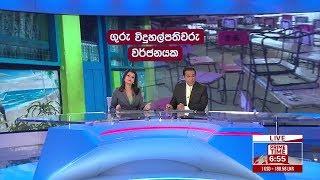 Ada Derana Prime Time News Bulletin 06.55 pm - 2019.03.13 Thumbnail