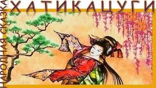 Хатикацуги. Народная сказка. Аудиосказка. Слушать онлайн