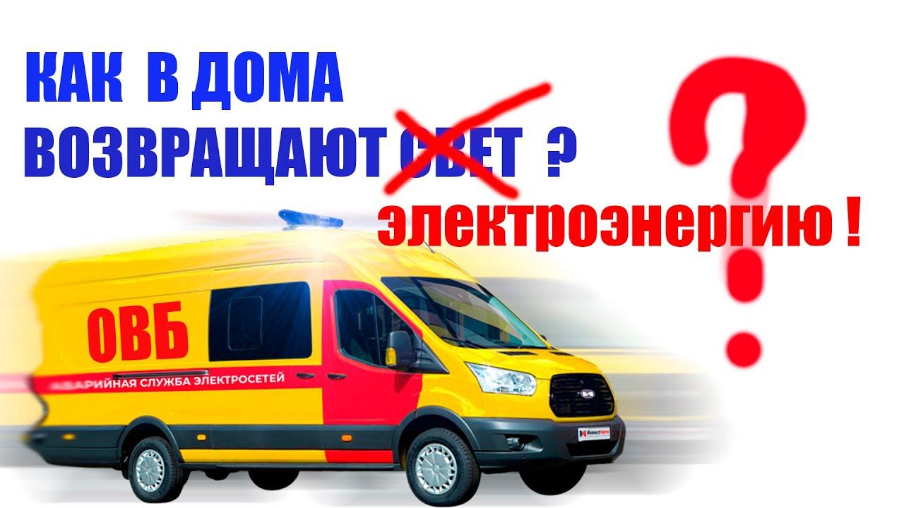Тайна устранения аварии в электросетях раскрыта! Что делает аварийная бригада? #энерголикбез