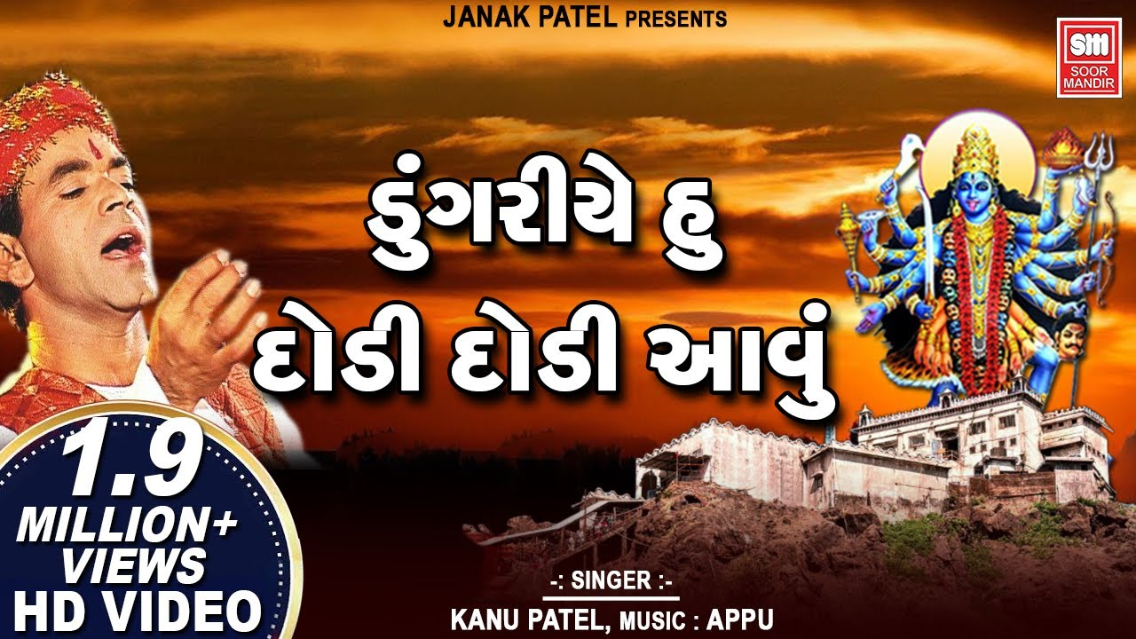 Dungariya Hu Dodi Dodi Avu - Kanu Patel Na Garba - Garba Songs Gujarati - Soormandir